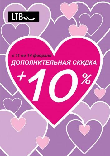 В LTB дополнительная скидка +10%