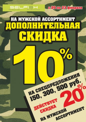 В SELFISH с 20 по 23 февраля дополнительная скидка 10%