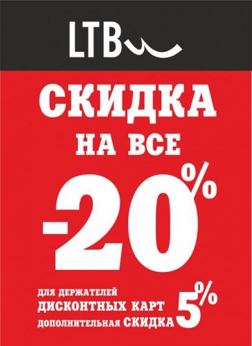 В LTB СКИДКА на все 20%