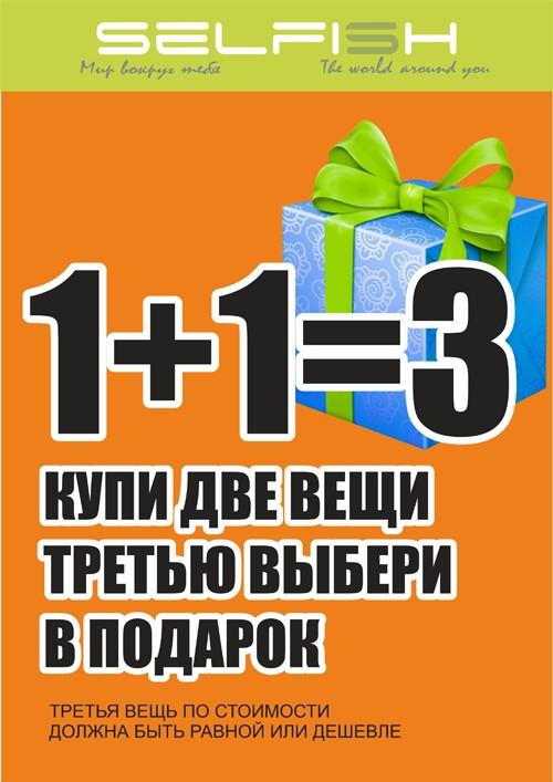Акция при покупке 2 вещи 3 в подарок 619
