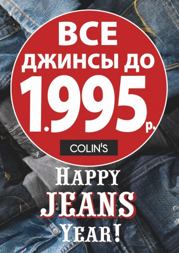 В Colin's Happy Jeans Year!