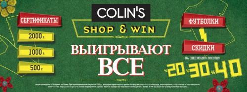Акция Colin's: Выигрывают все